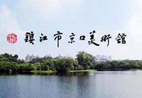 镇江京口美术馆